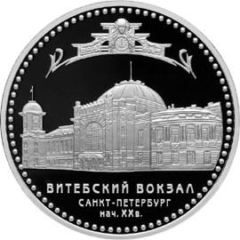 3 рубля. Витебский вокзал (начало XX в.), г. Санкт-Петербург