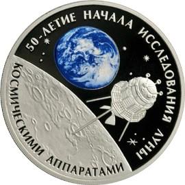 3 рубля 50-летие начала исследования Луны космическими аппаратами