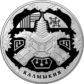 3 рубля. К 400-летию добровольного вхождения калмыцкого народа в состав Российского государства
