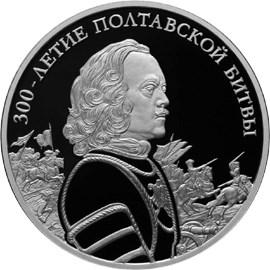 3 рубля. 300-летие Полтавской битвы (8 июля 1709 г.)