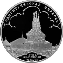 3 рубля Одигитриевская церковь (XVII в.), Смоленская область