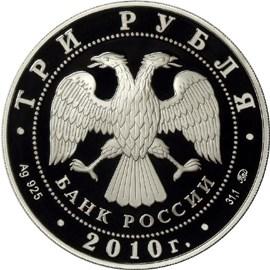 3 рубля. Тигр