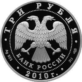 3 рубля. 150-летие со дня рождения А.П. Чехова