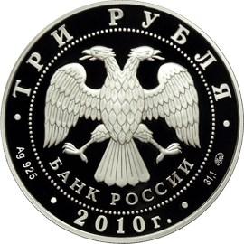 3 рубля. Церковь Пресвятой Троицы, г. Санкт-Петербург