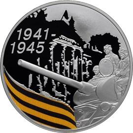 3 рубля. 65-я годовщина Победы в Великой Отечественной войне 1941-1945 гг. (Солдаты на танке)