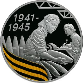 3 рубля. 65-я годовщина Победы в Великой Отечественной войне 1941-1945 гг. (Женщина и снаряды)