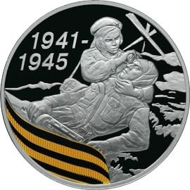 3 рубля. 65-я годовщина Победы в Великой Отечественной войне 1941-1945 гг. (Санитарка)