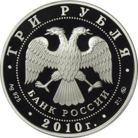 3 рубля. Ярославль (к 1000-летию со дня основания города)