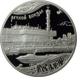 3 рубля Ярославль (к 1000-летию со дня основания города)