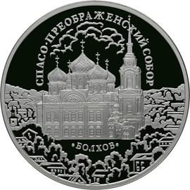 3 рубля Спасо-Преображенский собор, Орловская обл., г. Болхов