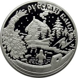 3 рубля Национальные обычаи и обряды стран-членов ЕврАзЭС