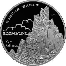 3 рубля Боевая башня &#034Вовнушки&#034, Республика Ингушетия, с. Вовнушки