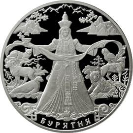 3 рубля К 350-летию добровольного вхождения Бурятии в состав Российского государства