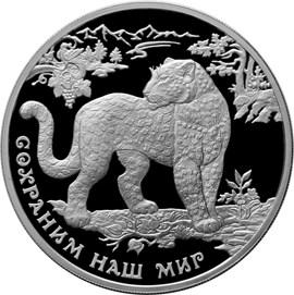 3 рубля Переднеазиатский леопард