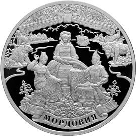 3 рубля 1000-летие единения мордовского народа с народами Российского государства