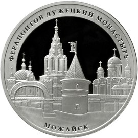 3 рубля Ферапонтов Лужецкий монастырь, г. Можайск Московской обл.