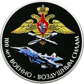3 рубля 100 лет Военно-воздушным силам