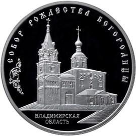 3 рубля Собор Рождества Богородицы, Владимирская область
