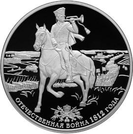 3 рубля 200-летие победы России в Отечественной войне 1812 года