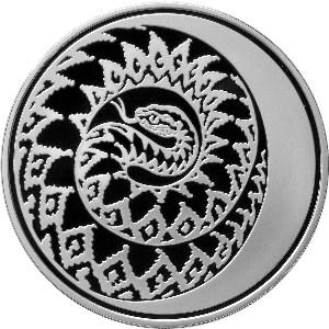 3 рубля Змея