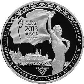 3 рубля XXVII Всемирная летняя Универсиада 2013 года в г. Казани
