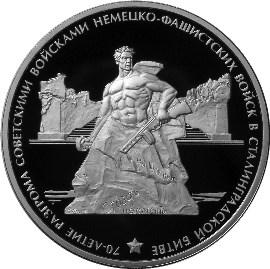 3 рубля 70-летие разгрома советскими войсками немецко-фашистских войск в Сталинградской битве