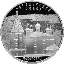 3 рубля Введенский собор, г. Чебоксары, Чувашская Республика