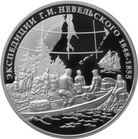 3 рубля Экспедиции Г.И. Невельского на Дальний Восток в 1848-1849 и 1850-1855 гг.