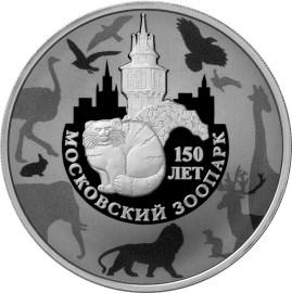 3 рубля 150-летие Московского зоопарка