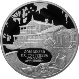 3 рубля Дом-музей И.С. Тургенева, Орловская обл.