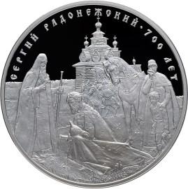 3 рубля 700-летие со дня рождения преподобного Сергия Радонежского