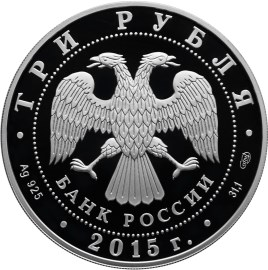 Каталог монет России, 3 рубля