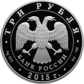 3 рубля. 50-летняя годовщина со дня первого выхода человека в открытый космос