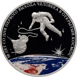 3 рубля 50-летняя годовщина со дня первого выхода человека в открытый космос