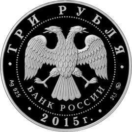 3 рубля. Свято-Вознесенский войсковой собор, г. Новочеркасск
