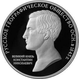3 рубля 170-летие Русского географического общества