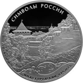 3 рубля Нижегородский кремль