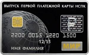 3 рубля Выпуск первых платежных карт Национальной платежной системы Российской Федерации