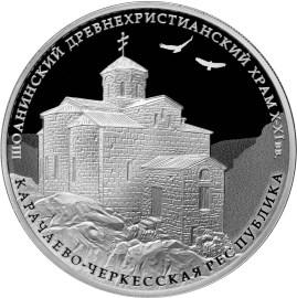 3 рубля Шоанинский древнехристианский храм, Карачаево-Черкесская Республика