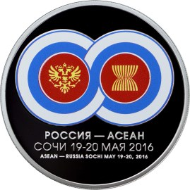 3 рубля Саммит Россия - АСЕАН