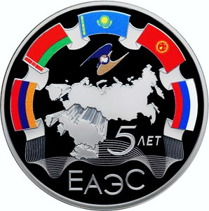 5th Anniversary of the EAEU