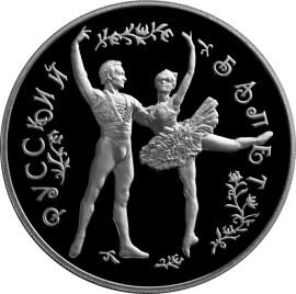 25 рублей Русский балет ММД Proof серебро 1993 г