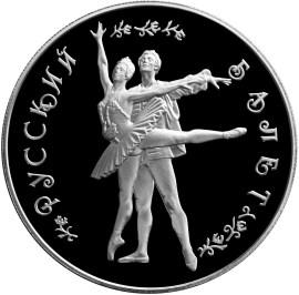 25 рублей Русский балет ММД Proof серебро 1994 г