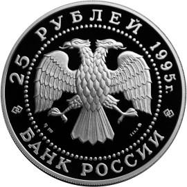25 рублей. В.П.Чкалов