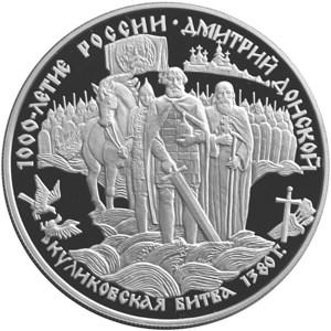 25 рублей Дмитрий Донской