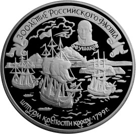 25 рублей. 300-летие Российского флота (Штурм крепости Корфу)