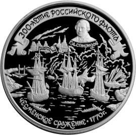 25 рублей 300-летие Российского флота (Чесменское сражение)