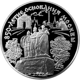 25 рублей 850-летие основания Москвы (Памятник защитникам родины)