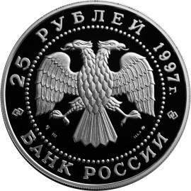 25 рублей. Лебединое озеро