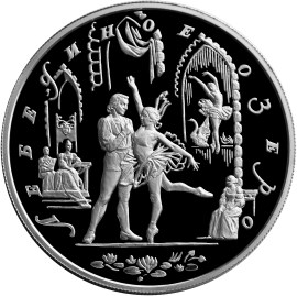 25 рублей Лебединое озеро серебро